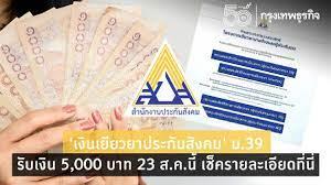 ตรวจสอบสิทธิ 'ประกันสังคม' ม.39 www.sso.go.th รับเงินเยียวยา 5,000 บาท