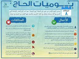 دعاء يوم التروية لغير الحاج , اعمال يوم التروية للحجاج 8 ذي الحجه - الموقع  المثالي
