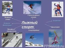 Лыжная подготовка класс презентация по физкультуре слайда 4 Лыжный спорт