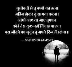 Sachin Prajapati Quotes In Hindi Thoughts In Hind English Stori