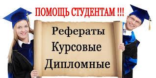 Ярославль Выполнение дипломных работ курсовых рефератов  Выполнение дипломных работ курсовых рефератов практик объявление n31448877 Ярославля