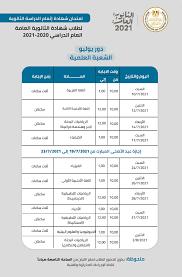جدول امتحانات الثانوية العامة 2021 علمي أدبي بعد التعديل وزارة التربية  والتعليم - اكتوبر اليوم