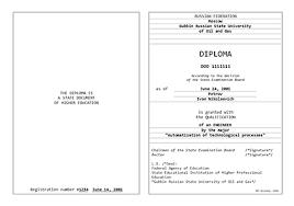 Нотариальный перевод диплома перевод аттестата с нотариальным  Второй лист должным образом оформленный перевод