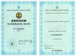 Виды дипломов Дипломы кандидата и доктора наук