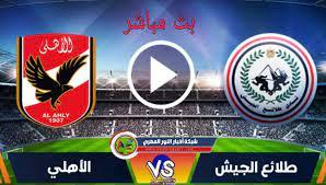 مشاهدة مباراة الأهلي وطلائع الجيش اليوم الثلاثاء 17 أغسطس 2021 في الدوري  المصري