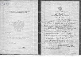 Дипломированные психологи Ульяновск  Психологи загрузившие скан диплома Ульяновск