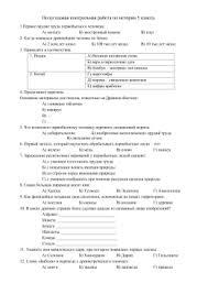 класс История Древнего мира Итоговый тест № А  Полугодовая контрольная работа по истории 5 класса