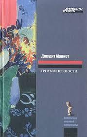 """Книга """"<b>Триумф нежности</b>"""" - <b>Джудит Макнот</b> скачать бесплатно ..."""