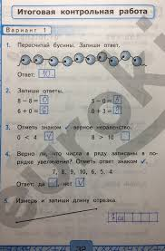 ГДЗ Контрольные работы по математике класс Рудницкая к учебнику Моро 32стр