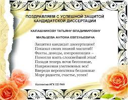Диссертационный совет Представленные диссертационные работы 1Плакат поздравление