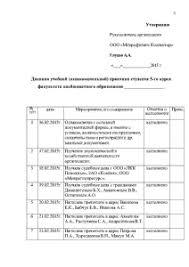 Отчет о прохождении юридической практики Отчёт по практике  Отчёт по практике Отчет о прохождении юридической практики 4