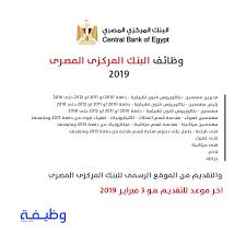 وظيفة بدون موظف - وظائف البنك المركزى المصرى 2019 والتقديم...