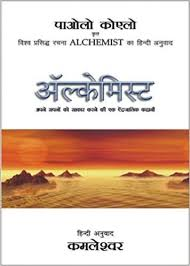 best the alchemist book review ideas the alchemist apne sapno ko sakar karne ki ek endrajalik kahani