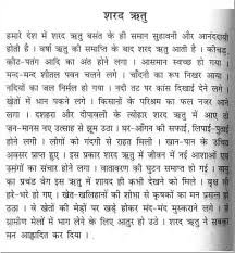 essay on summer season for kids in hindi pdf eossfkih 10aiet 6