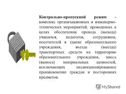 Презентация на тему КОМПЛЕКСНАЯ БЕЗОПАСНОСТЬ ОБРАЗОВАТЕЛЬНОГО  23 Контрольно пропускной режим