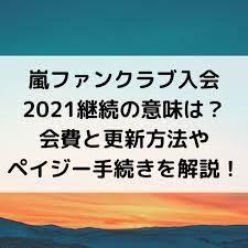 嵐 ファン クラブ 動画