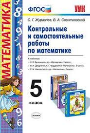 Контрольные и самостоятельные работы по математике класс К  Контрольные и самостоятельные работы по математике 5 класс К учебникам Н Я