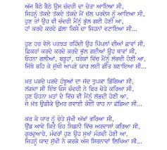 punjabi essays in punjabi language simrenjeet kaur punjabi essay sbs your language simrenjeet kaur punjabi essay sbs your language