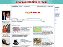 Образование Каталог сайтов web best catalog coolreferat com рефераты книги курсовые дипломы диссертации