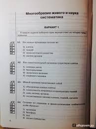 Входной контроль биология класс сонин правового статуса общественных Входной контроль биология 9 класс сонин