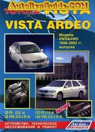 toyota vista vista ardeo 2wd 4wd 1998 2003 toyota vista vista ardeo 2wd 4wd 1998 2003 workshop manual image by autorepguide com