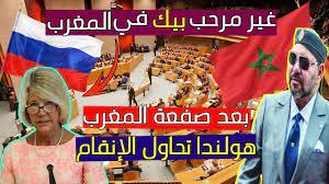أخبار المغرب اليوم جديد أخبار المغرب أخبار مغربية akhbar_maroc# المغرب  هولندا - YouTube