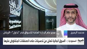 """تداول"""" للعربية: طرح مجموعة من الشركات حتى الربع الأول من 2021"""