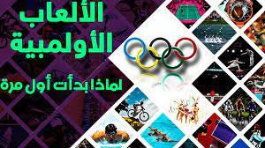 كيف بدأت الألعاب الأولمبية وكيف تطورت عبر التاريخ؟ - YouTube