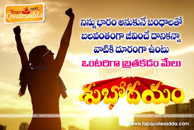 Good Morning Quotes Inspirational In Telugu Best Of Famous Telugu Good Morning Quotes Inspirational Telugu Good Morning
