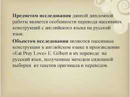 Способы перевода английских пассивных конструкций на русский язык  Предметом исследования данной дипломной работы является особенности перевода пассивных конструкций с английского языка на русский язык Объектом