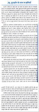 cover letter essay on internet advantages marathi essay on  cover letter essay on internet advantages and disadvantages thumbessay on internet advantages
