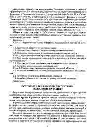 ЛА ТЫШЕВА Наталия Викторовна СОВРЕМЕННАЯ ПЛАТЕЖНАЯ СИСТЕМА РОССИИ  Апробация ре3ультатов исследования ОсновНЪiе положения и выводы сформулированные в диссертации представлены на научно