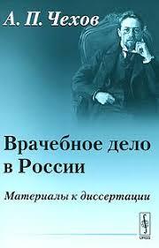Врачебное дело в России Материалы к диссертации Чехов А П