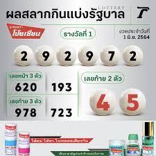 Thairath - ไทยรัฐออนไลน์ - 💰 สลากกินแบ่งรัฐบาล งวดประจำวันที่ 1 มิถุนายน  2564 รางวัลที่ 1 ได้แก่ 292972 รางวัล 3 ตัวหน้า 620 , 193 รางวัล 3 ตัวหลัง  978,723 เลขท้าย 2 ตัว 45 ตรวจรางวัลได้ที่ >> thairath.co.th/lottery #ตรวจหวย  #