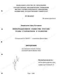 Диссертация на тему Информационное общество России этапы  Диссертация и автореферат на тему Информационное общество России этапы становления и развития