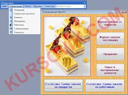 Автоматизированная информационная система учета заказов  Автоматизированная информационная система учета заказов кондитерской фирмы