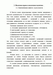 Дипломные работы по Налогам на заказ Отличник  Слайд №5 Пример выполнения Дипломный работы по Налогам