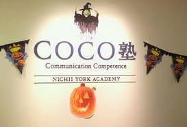 「ビジネスの現場で使える「対話力」を磨く COCO塾」の画像検索結果