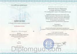 Дистанционная форма обучения дипломе  Продолжение Дистанционная форма обучения дипломе 2016
