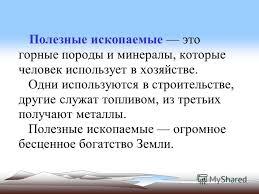 Презентация на тему Окружающий мир класс Полезные ископаемые  5 Полезные ископаемые