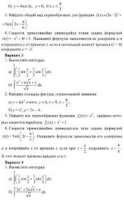 Контрольная работа по теме quot Интеграл quot класс  hello html m5d5c6e5a png