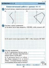Контрольные работы по математике Л Г Петерсон класс hello html 46c8d49e png Перспектива 3 класс 1 полугодие Контрольная работа по математике