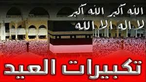 تكبيرات عيد الفطر المبارك 2021 بصوت جميل /تكبيرات عيد الأضحى - YouTube