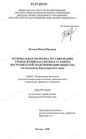 Диссертация на тему Региональная политика регулирования уровня  Диссертация и автореферат на тему Региональная политика регулирования уровня жизни населения в условиях постсоветской трансформации
