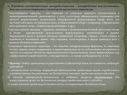 Диссертация антикоррупционная экспертиза нормативных правовых актов  Диссертация антикоррупционная экспертиза нормативных правовых актов закон о защите прав потребителя преамбула