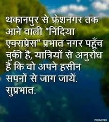 Beautiful Morning Quotes In Hindi Best of Hindi Shayari Community Google Love Affection Intimacy