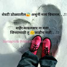 The Best True Love Quotes In Marathi Soaknowledge