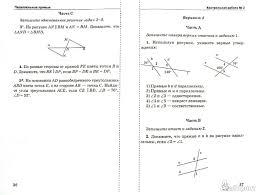Иллюстрация из для Геометрия класс Контрольные работы к  Иллюстрация 1 из 14 для Геометрия 7 класс Контрольные работы к учебнику Л