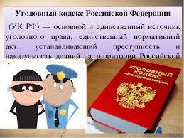 Курсовая работа на тему преступления против собственности  Павленок пд основы социальной работы studmedru