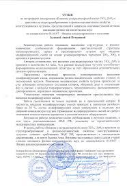 Защита диссертации Зыковой А П Научные события Отдел  Отзыв Федорова В А на автореферат диссертации